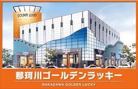 福岡県 那珂川ゴールデンラッキー 外観写真