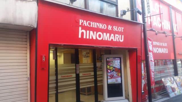 神奈川県 日の丸パチンコ白楽店 横浜市神奈川区白楽 外観写真
