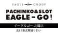 北海道 イーグル ゴー 札幌市白石区北郷3条 ロゴ