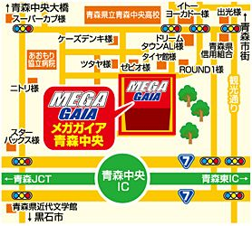 青森県 メガガイア青森中央店 青森市東大野 画像1