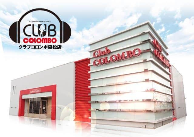 愛媛県 クラブコロンボ森松店 松山市井門町 外観写真