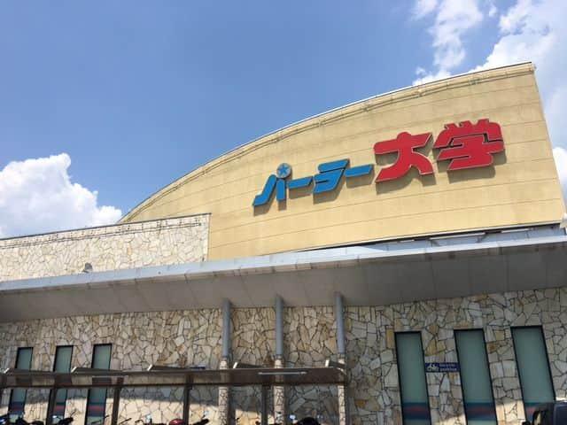 広島県 パーラー大学広店 呉市広白石 外観写真