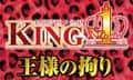 東京都 キングNo.1 世田谷店 世田谷区船橋 ロゴ