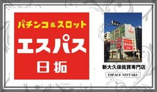 東京都 エスパス日拓新大久保ライト館 新宿区百人町 外観写真