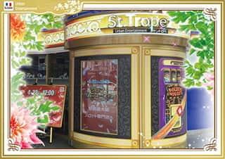 神奈川県 スロットサントロペ横須賀中央 横須賀市若松町 外観写真
