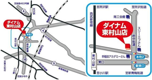 東京都 ダイナム東村山店 東村山市本町 案内図