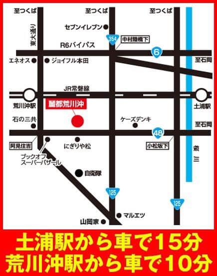 茨城県 麗都ARAKAWAOKI 土浦市右籾 案内図
