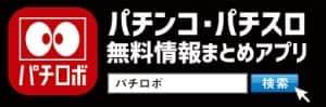 兵庫県 パチンコミリオン 南あわじ市八木養宜上 画像1