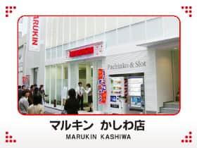 千葉県 マルキン柏店 柏市末広町 外観写真