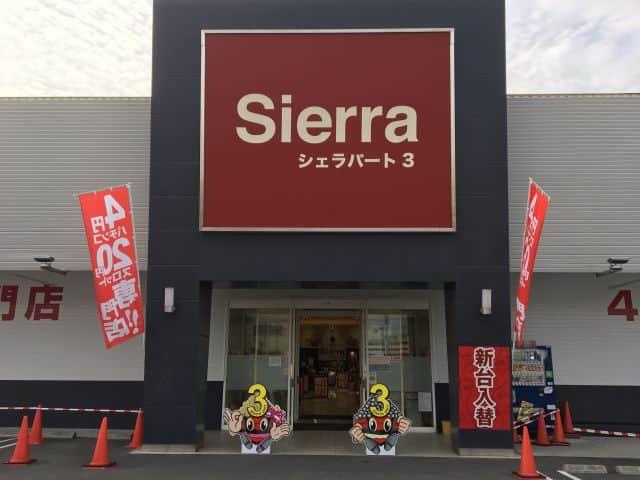 大阪府 シェラ パート3 堺市北区南花田町 外観写真