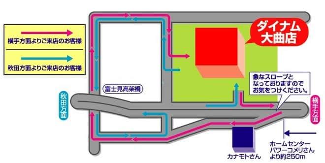 秋田県 ダイナム大曲店 大仙市花館 案内図