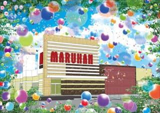 岐阜県 マルハン可児店 可児市下切 外観写真