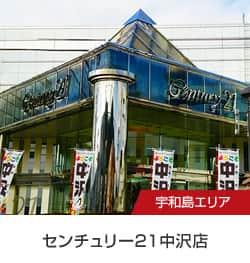 愛媛県 センチュリー21 中沢 宇和島市中沢町 外観写真
