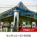 センチュリー21 中沢