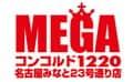 愛知県 メガコンコルド1220名古屋みなと23号通り店 名古屋市港区遠若町 ロゴ