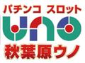 東京都 秋葉原UNO 千代田区神田佐久間町 ロゴ