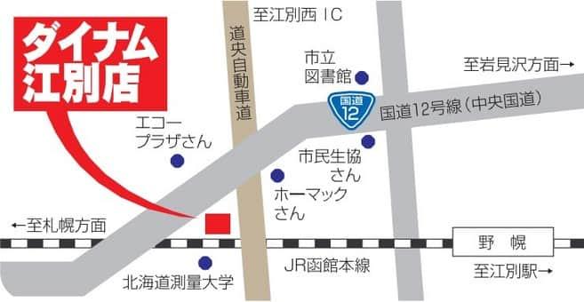 北海道 ダイナム江別店 江別市野幌松並町 案内図