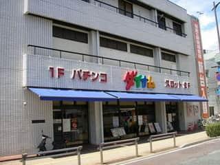 埼玉県 ダイナム北越谷店 越谷市北越谷 外観写真