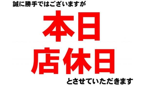 静岡県 コンコルド菊川店 菊川市加茂 最新情報