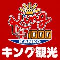 愛知県 キング観光 サウザンド今池2号店 名古屋市千種区内山 ロゴ