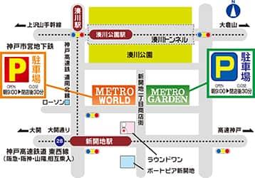 兵庫県 メトロワールド 神戸市兵庫区新開地 案内図
