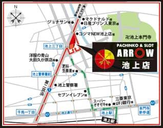 東京都 ARROW池上店 大田区池上 案内図