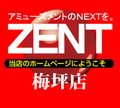 愛知県 ZENT 梅坪店 豊田市東梅坪町 ロゴ