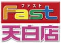 愛知県 FAST天白店 名古屋市天白区島田 ロゴ
