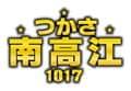熊本県 つかさ南高江店 熊本市南区南高江 ロゴ