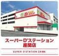 神奈川県 スーパーD'ステーション座間店 座間市ひばりが丘 ロゴ