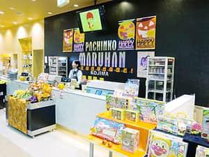 岡山県 マルハン児島店 倉敷市児島駅前 画像1