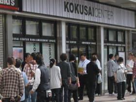 東京都 国際センター 新宿区高田馬場 外観写真