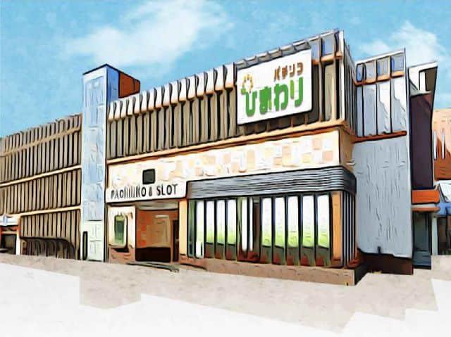 北海道 清田ひまわり 札幌市清田区清田2条 外観写真