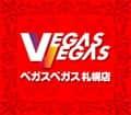 北海道 ベガスベガス札幌店 札幌市中央区北4条西 ロゴ