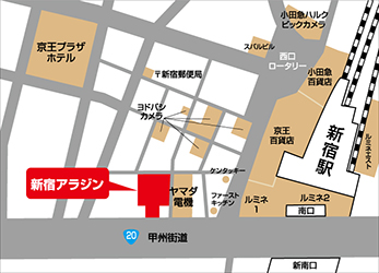 東京都 アラジン 新宿区西新宿 案内図