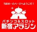 東京都 アラジン 新宿区西新宿 ロゴ
