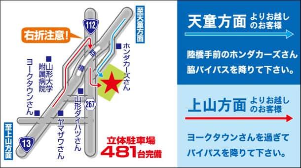 山形県 ダイナム山形店 山形市飯田 案内図