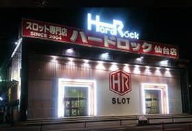 宮城県 Hard Rock 仙台店 仙台市宮城野区中野 外観写真