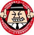 石川県 スーパーUSA松任店 白山市田中町 ロゴ