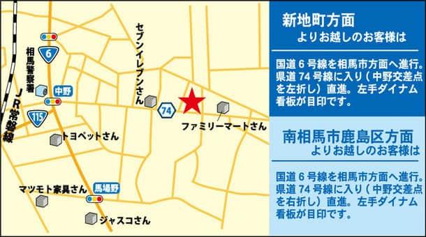 福島県 ダイナム福島相馬店 相馬市大曲 案内図