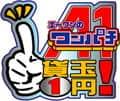 大分県 エーワン南大分店ワンパチ館 大分市畑中(大字) ロゴ