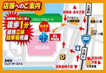 長崎県 ケイズプラザ大波止 長崎市元船町 案内図