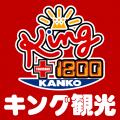 三重県 キング観光 サウザンド桑名本店 桑名市江場 ロゴ