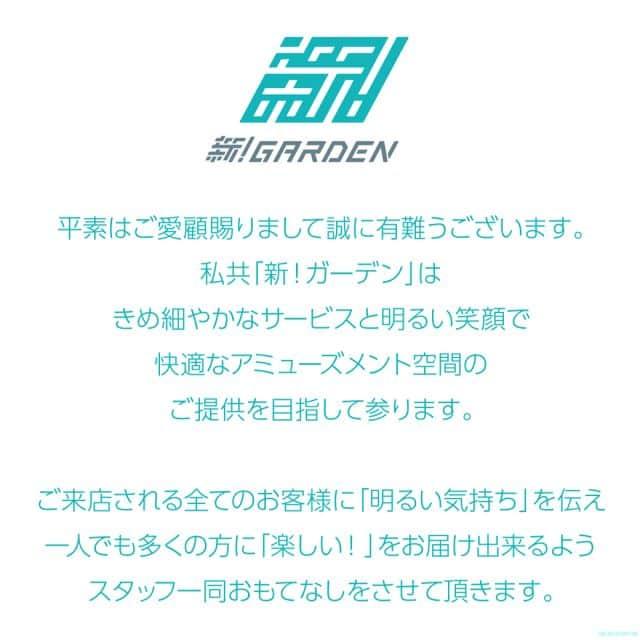東京都 新!ガーデン千歳烏山店 世田谷区南烏山 画像1