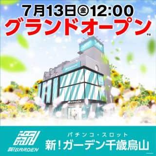 東京都 新!ガーデン千歳烏山店 世田谷区南烏山 外観写真