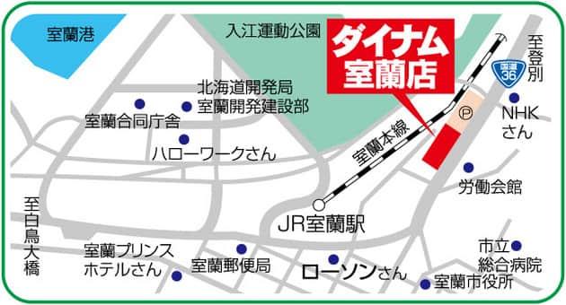 北海道 ダイナム室蘭店 室蘭市中央町 案内図