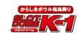 福島県 K-1DOME 福島市本内 ロゴ