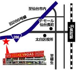宮城県 ベガスベガス仙台南店 仙台市太白区西多賀 案内図