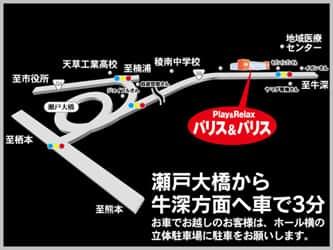 熊本県 パリス&パリス 天草市 案内図