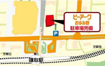 千葉県 ピーアークおゆみ野 千葉市緑区おゆみ野 案内図